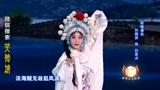 豫剧《白蛇传》选段,表演:孙丽英