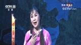 《九州大戏台》豫剧《香魂女》17 娘的话叫环环又惊又喜 杨红霞