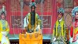 豫剧《三哭殿》一边是孤王的皇亲国丈 宋子根