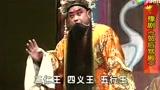 """红脸王洪先礼演唱豫剧《贺后骂殿》""""贺皇嫂在金殿骂不绝声"""""""