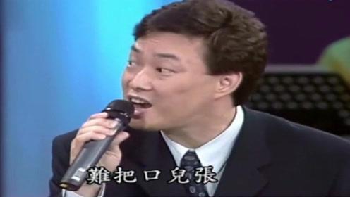 没想到费玉清唱黄梅戏,竟唱得这么好听,随口哼几句就把旁边的女子唱害羞了