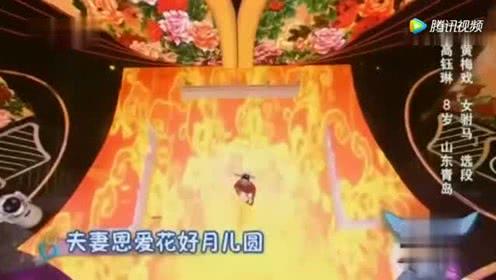 8岁小美女演唱黄梅戏《女驸马》选段,唱得真不错!