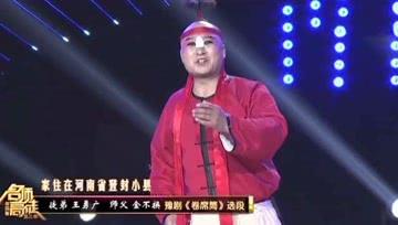 梨园春:金不换爱徒演绎豫剧《卷席筒》,网友:和师傅不相上下呀!