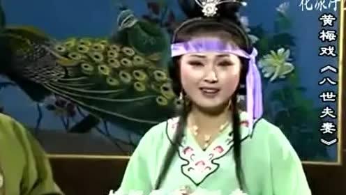 黄梅戏-八世夫妻全集