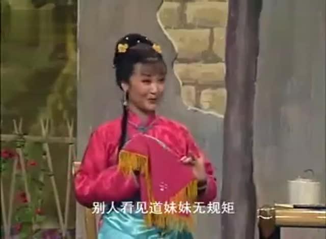 安徽地方黄梅戏《补背褡》精彩唱段