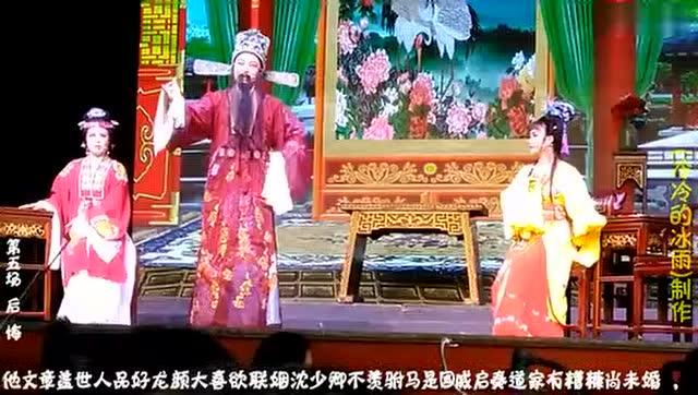 台州桔香越剧《三审凤冠案》