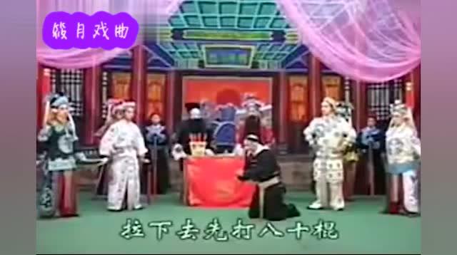 豫剧 《刘墉下江南》,经典