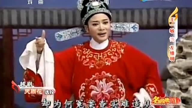 王君安的妹妹唱越剧,把人迷倒了