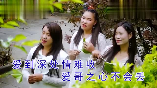 贵州山歌《等风等雨等过你》嘉佳,王妃,阿珍演唱