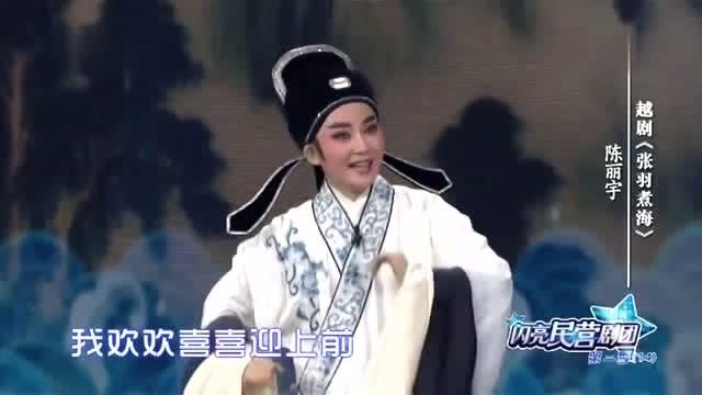 越剧《张羽煮海》选段表演:陈丽宇