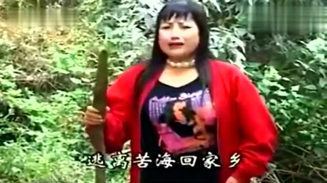 云南山歌:快步跑在大路上,逃出苦海回家乡,不知家乡在何处